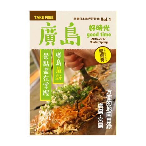 各県内施設様、ホテル様、訪日台湾・香港人観光客のため、広島県を紹介するパンフレットを作成。広島県立図書館にて「広島県郷土資料」に認定されました。