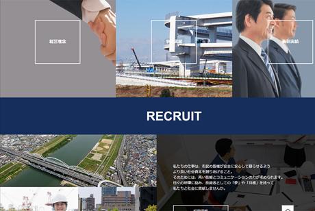 「採用」を実現したホームページのリニューアルの実施