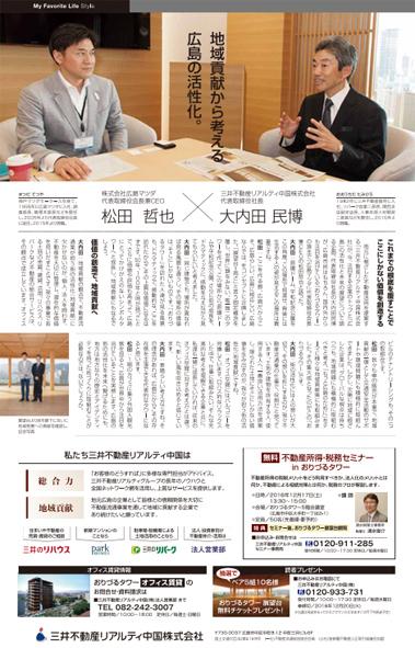 「Biz Life Style広島版」にて地元企業へのアピールと広島の地域活性化への考え