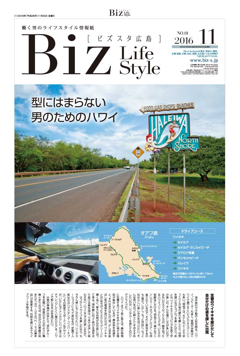 広島で富裕層に向けた日経新聞折込紙Biz Life Style発行