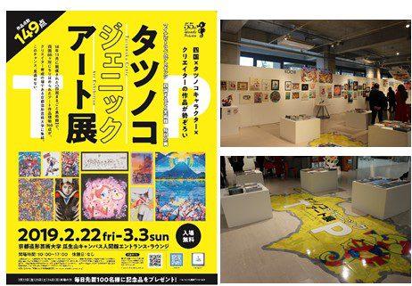 好評につき、京都にてアート展を開催